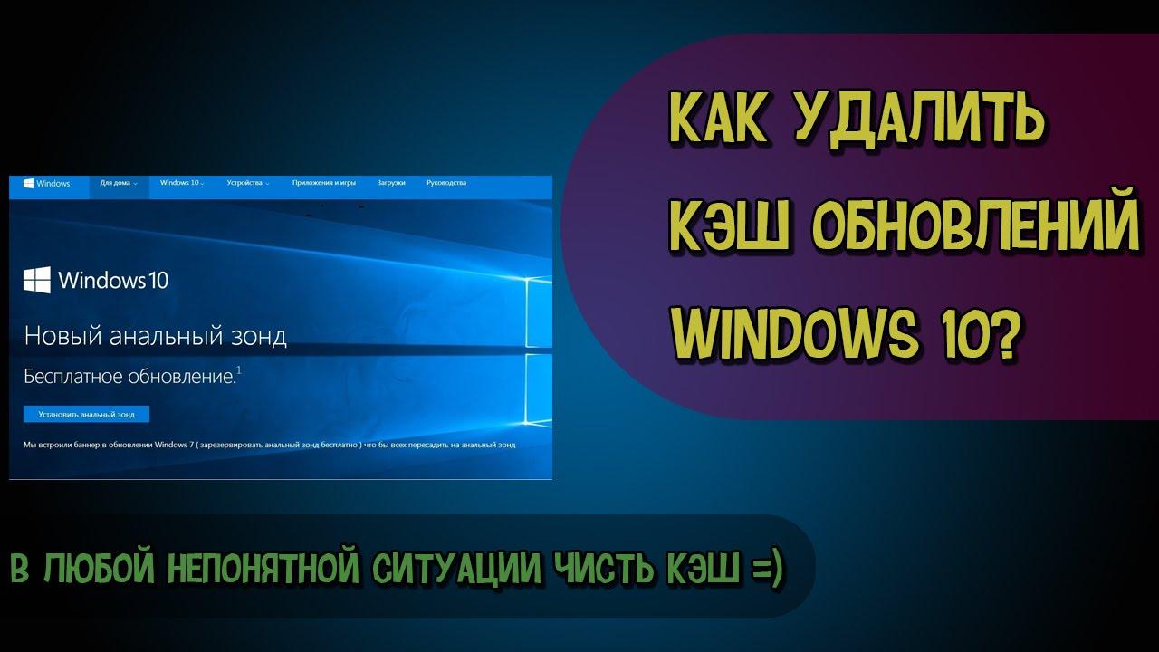 Как удалить обновления Windows 10: удаление скачанных и