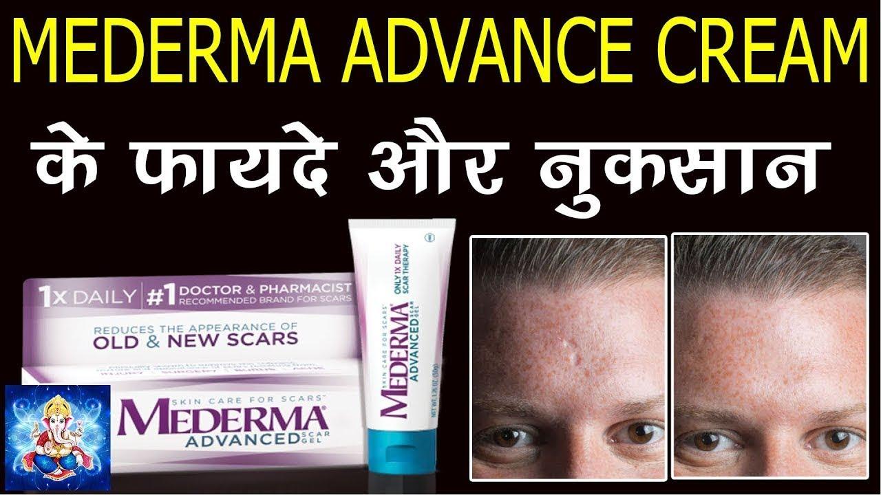 Mederma Skin Care For Scars Hindi Me Kaise Istemal Kare Iske