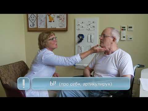 Уроки логопеда после инсульта видео