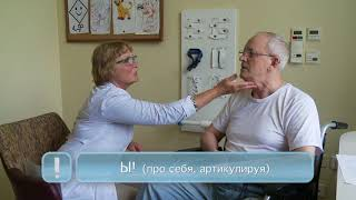 Урок 12.  Практические упражнения для работы по восстановлению речи у больных перенесших инсульт