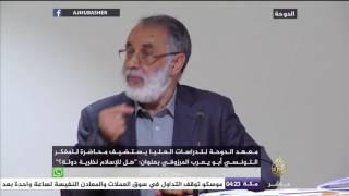 """""""هل للإسلام نظرية دولة"""".. سؤال فلسفي يجيب عنه د. أبو يعرب المرزوقي"""