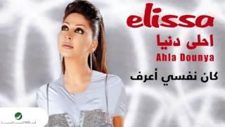 Elissa … Kan Nefse Aaraf | اليسا … كان نفسي أعرف