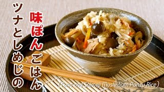 Easy Tuna And Shimeji Mushroom Ponzu Rice (rice Cooker Recipe) ツナとしめじの味ぽんごはん (レシピ)