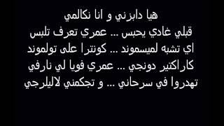 Aymane Serhani Woula 3andi bébé #WAB paroles