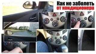 видео Как пользоваться кондиционером в машине