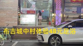 探访深圳布吉,城中村里很多按摩足浴店,48块钱可体验Shenzhen experience 48 yuan massage foot bath