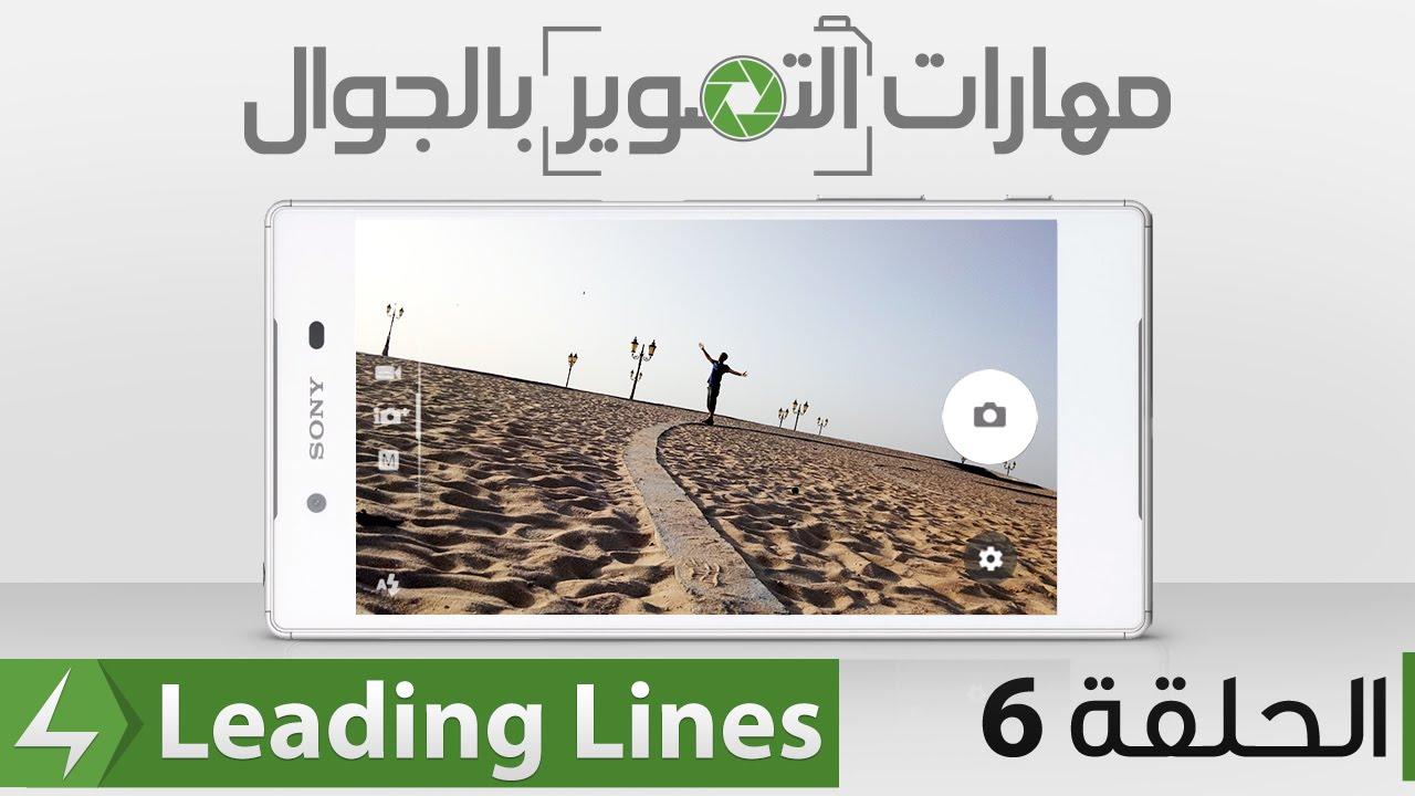 مهارات التصوير بالجوال 6 Leading Lines Youtube