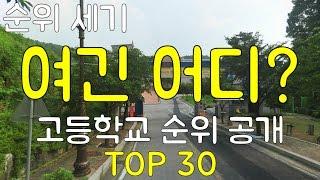 고등학교 성적 순위 공개 TOP 30 (2016년 수능 성적 기준)