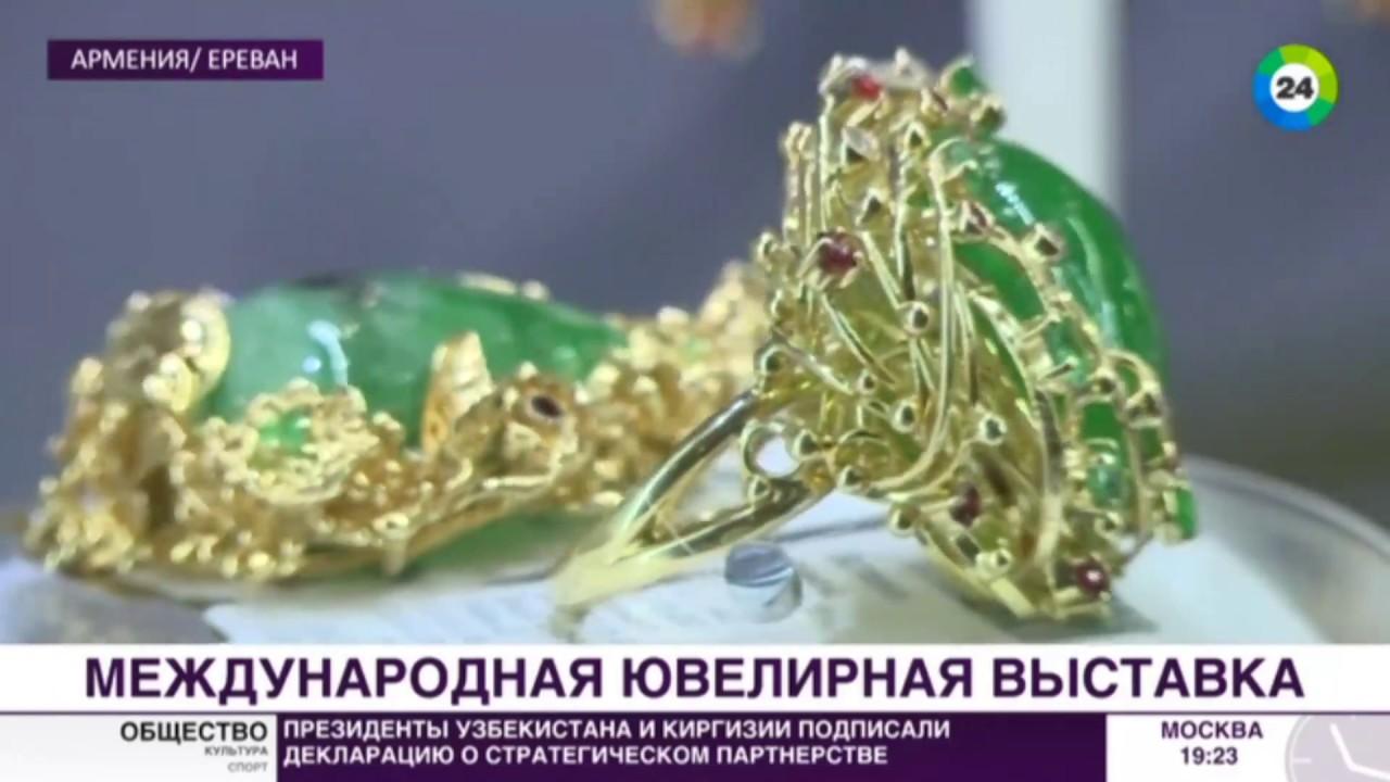 Все золото мира в Ереване  чем удивляли ювелиры - МИР24 - YouTube 15110fa9de4