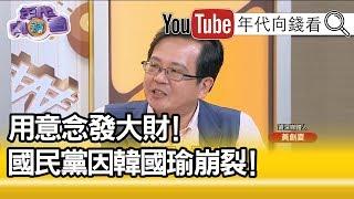 精彩片段》黃創夏:整個國民黨讓英柯撿便宜...【年代向錢看】