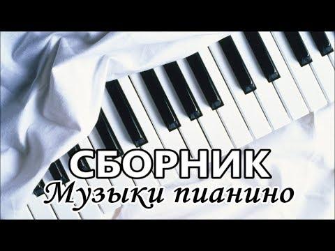 Сборник красивой музыки пианино...Collection Of Beautiful Piano Music