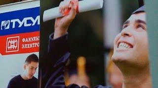 Выбирая будущее - выбирай ТУСУР! О ходе приемной кампании.