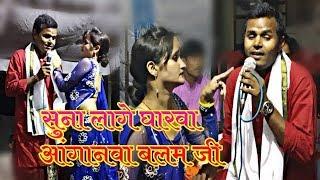 #HD_ सुना लागे घरवा आंगानवा बलम जी लाईव दुगोला #Amarnath Yadav VS Raju Thakur (Part 01)