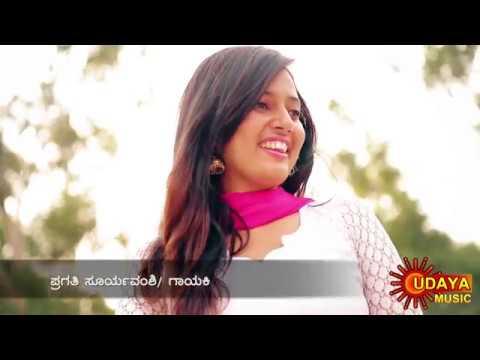 INDU BAANIGELLA HABBA || PRAGATHI SURYAVANSHI || SOME GEETHA || UDAYA MUSIC ||KANNADA HIT SONG