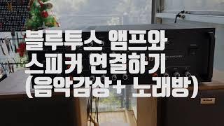 블루투스앰프+구형스피커 연결하기 (음악감상+노래방)