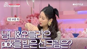 ★뷰라벨 무기자차 선크림 TOP5 리뷰★오연서 나은의 몰표를 받은 선크림은??