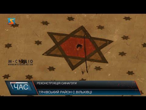 Телекомпанія М-студіо: Відреставрують синагогу.  Американські вихідці з Вільхівців відродять старовинну споруду