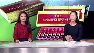 VTC14 |Triều Tiên chế thuốc làm từ vàng, chữa được ung thư, béo phì