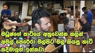 amal-perera-dubai-madush-party-video