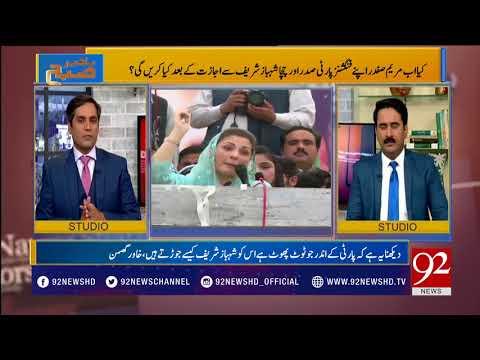 Bakhabar Subh - 14 March 2018 - 92NewsHDPlus
