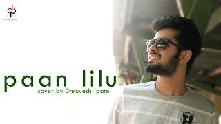 Paan Lilu Joyu Ne Tame Yaad Aavya | Gujarati Romantic Song | cover by Dhruvesh patel