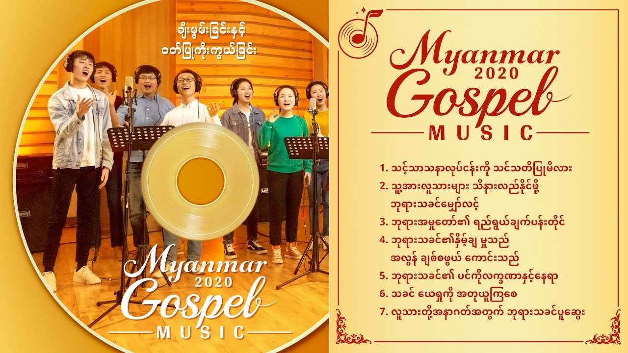 15 Myanmar Hymns - An Hour of Praise Song Collection | (သီချင်း စုစည်းမှု)