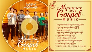 15 Myanmar Hymns - An Hour of Worship and Praise Song Collection | (သီချင်း စုစည်းမှု)