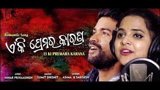 Ei Ki Premara Karana | Aseema Panda | Sabisesh | Nihar Priyaashish | Sumit | Set as CALLER TUNE Mp3 Song Download
