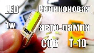видео w5w лампа светодиодная яркая