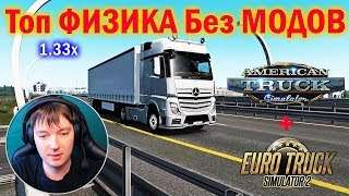 ETS2|Топ ФИЗИКА для Грузовика|TOP Realistic Physics Euro Truck Simulator 2
