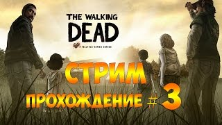 ЗОМБЯТИНКА И УЖАСЫ ►THE WALKING DEAD #3