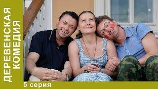Деревенская Комедия. 5 Серия. Сериал. Комедия
