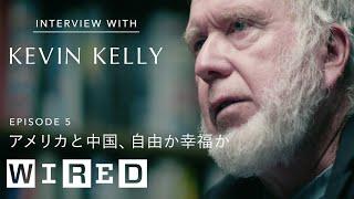ゴマ信用…中国が「監視」で得たものは? | ケヴィン・ケリー | アメリカと中国、自由か幸福か? | get WIRED | Ep5 | WIRED.jp