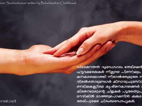sandarshanam- Chullikkadu version സന്ദര്ശനം