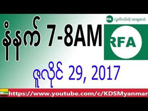RFA Burmese News, Morning, July 29, 2017