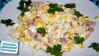 Вкуснейший салат с капустой, колбасой,  кукурузой и сыром / Это нужно приготовить!!!