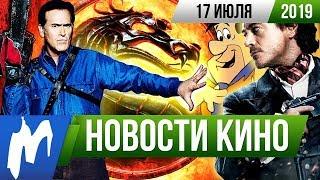 ❗ Игромания! НОВОСТИ КИНО, 17 июля (Mortal Kombat, Зловещие мертвецы, Тор, Джеймс Бонд)