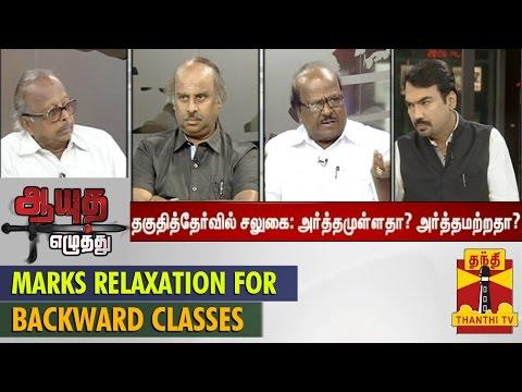 "Ayutha Ezhuthu : Debate On ""Marks Relaxation For Backward Classes..."" (26/09/2014)"