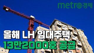 LH, 올해 임대주택 13만2000호 공급