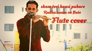 Shaam teri bansi pukare flute cover
