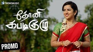 Dhoni Kabadi Kuzhu Tamil Movie Promo 1 Abhilash Leema Roshan Joseph CJ TrendMusic