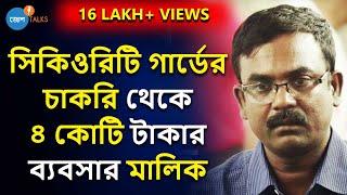 শূন্য থেকে শুরু করে বিমলের স্বপ্নের উড়ান | Bimal Mazumder | Bangla Motivational Video