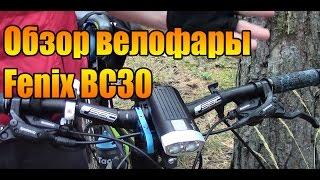 обзор велофары Fenix BC30