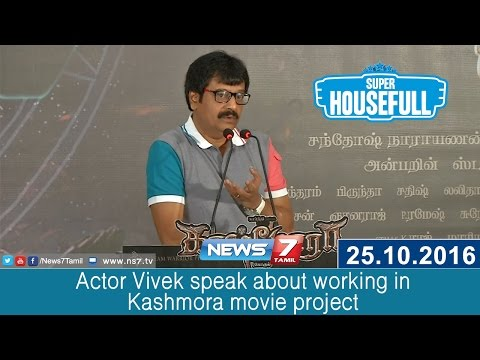 Actor Vivek speak about working in Kashmora movie project | News7 Tamil