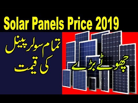 Solar Panel Price in Pakistan 2019 | 150W 250W 300W Solar Panel Warranty Price 2019 Urdu Hindi