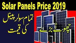 Solar Panel Price in Pakistan 2019 | 150W 250W 300W Solar Panel Warranty Price 2019 Urdu Hindi