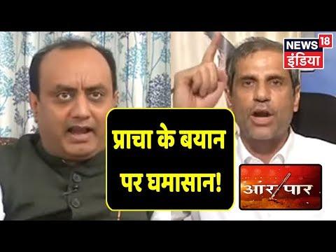 Mehmood Pracha ने कहा RSS को मनुवादी, भड़के Sudhanshu Trivedi! | Aar Paar Amish Devgan के साथ