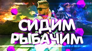 Звичайний хлопець - Сидимо,Рибалимо (remix feat.Приємний Ільдар)
