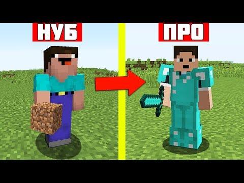 ПРО УЧИТ НУБА ИГРАТЬ В СКАЙ ВАРС МАЙНКРАФТ ! НУБ ПРОТИВ ЗЛЫХ ИГРОКОВ  Minecraft SKY WARS - Видео из Майнкрафт (Minecraft)