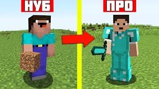 ПРО УЧИТ НУБА ИГРАТЬ В СКАЙ ВАРС МАЙНКРАФТ ! НУБ ПРОТИВ ЗЛЫХ ИГРОКОВ  Minecraft SKY WARS